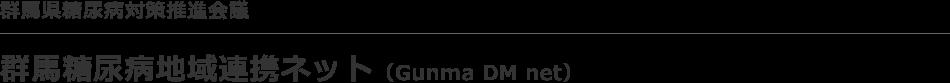 群馬糖尿病地域連携ネット